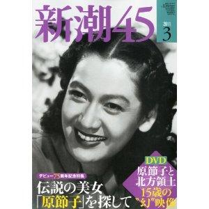原節子新潮4522