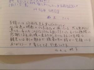 入館者ノート2