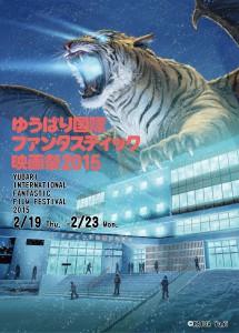 yubari_fanta_poster