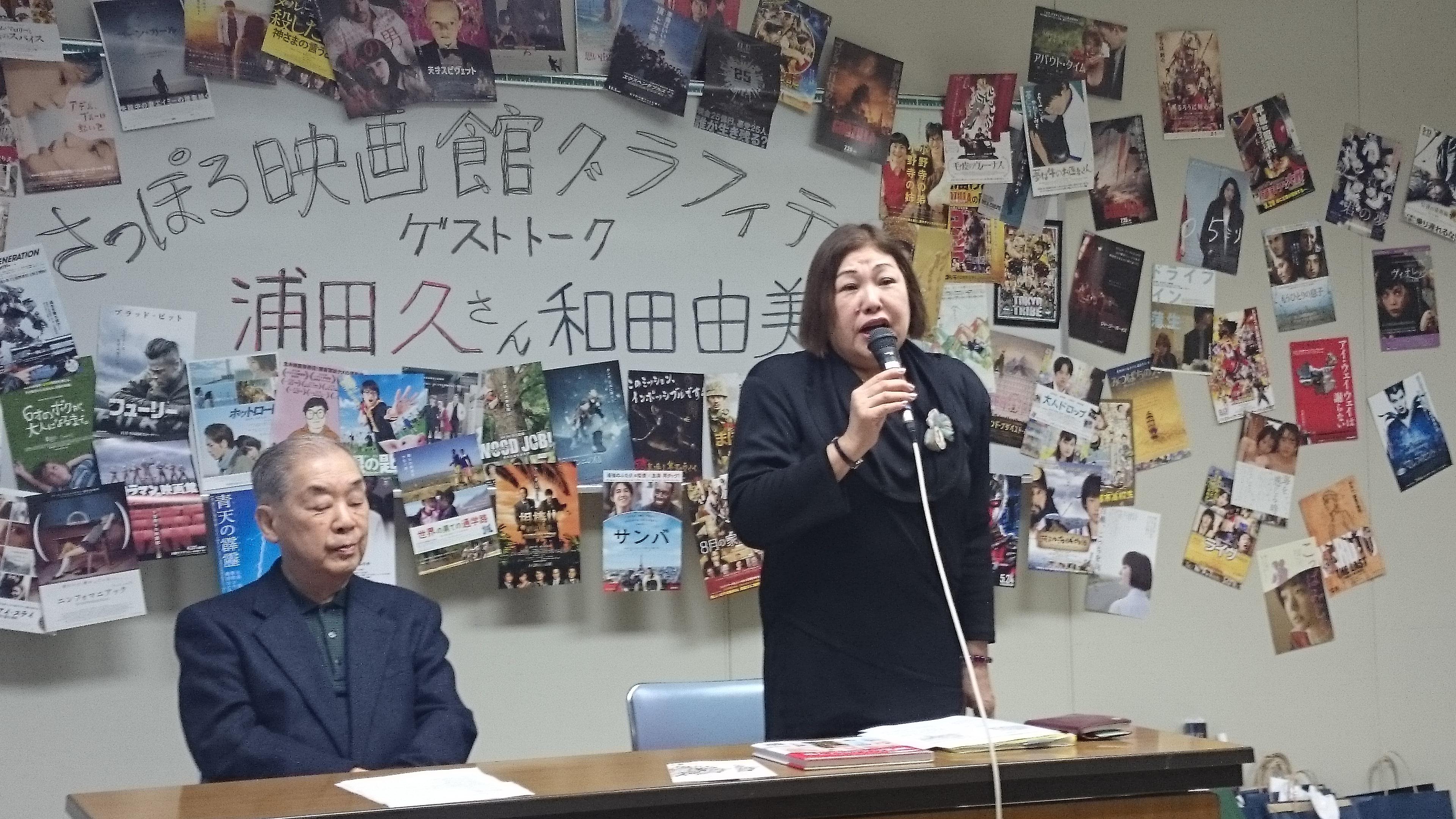 札幌映画サークル新年会で〝出張...