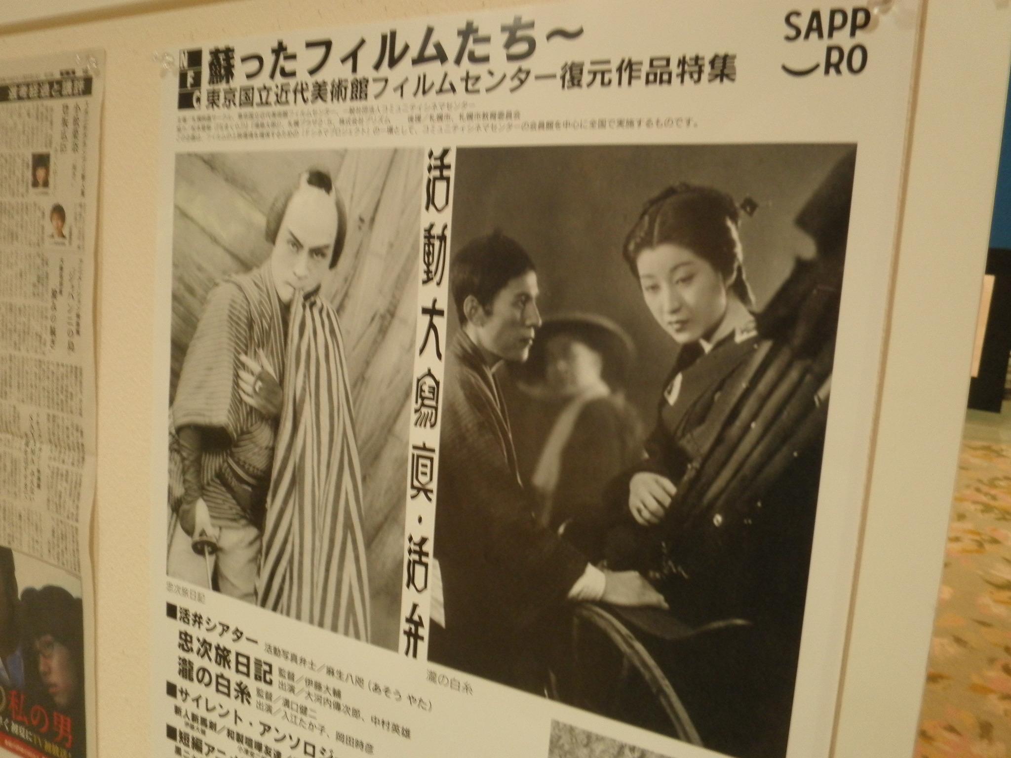 6月、札幌で活弁の上映会! | ス...