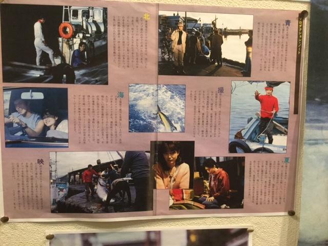 特集上映期間中、ロビーに展示された「魚影の群れ」のパンフレットの一部。プロダクションノートには、海上撮影は大間沖と積丹沖で行われ、撮影の最後に緒形拳は積丹沖で自ら大マグロを獲った、とあります