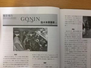 しています。 「GONINサーガ」についての撮影報告