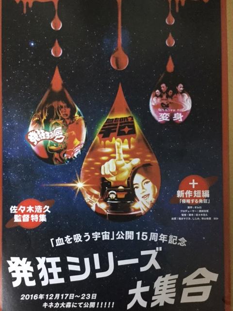 札幌出身・佐々木浩久監督の2本立て上映が行われています