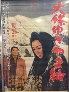 ラピュタ阿佐ヶ谷で上映された、松山善三脚本・監督、高峰秀子主演の「六條ゆきやま紬」のポスター。映画はモノクロですが、ポスターはカラー。