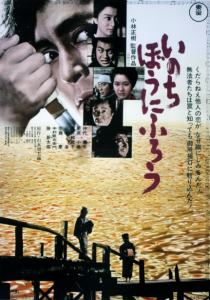 いのち・ぼうにふろう©1971 東宝/俳優座提携